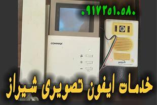 تعمیر آیفون تصویری در شیراز , خدمات در محل