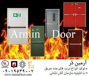 درب ضد حریق آرمین درب - 1