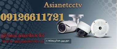 فروش،نصب وتعمیر دوربین انواع سیستم حفاظتی و نظارتی - 1