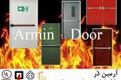 درب ضد حریق آرمین درب