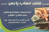 خدمات مالی و اداری حساب پارس