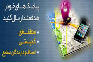 سامانه ارسال پیامک اصفهان