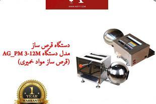 فروش انواع دستگاه های قرص ساز خمیری