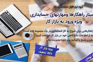 سمینار راهکارهای حسابداری ویژه ورود به بازار کار