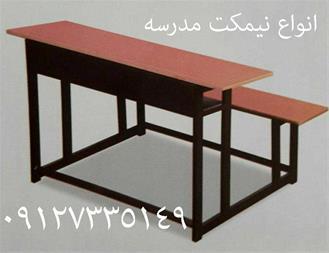 میز و نیمکت مدرسه - 1