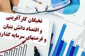 مشاوره اقتصادی ( چالشهای اقتصادی و بحرانهای مالی )