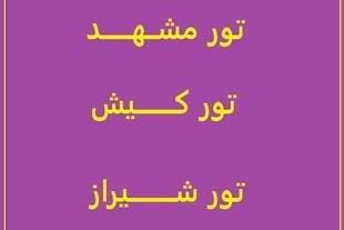 تور مشهد - تور کیش و شیراز - سوپر آفر ویژه عید فطر