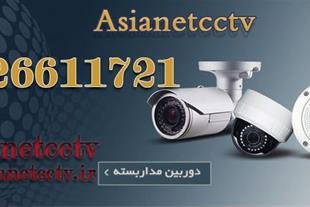 اجرای سیستمهای حفاظتی - نظارتی