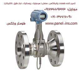 فروش فلومتر ورتکس - 1