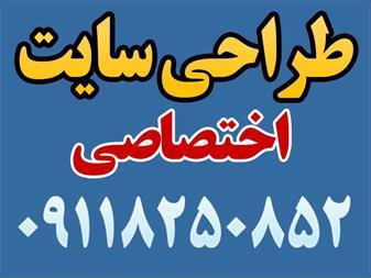 طراحی سایت اختصاصی در رشت و استان گیلان - 1