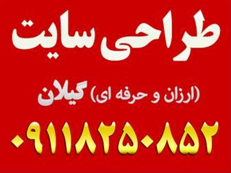 طراحی سایت ارزان در رشت و گیلان - 1