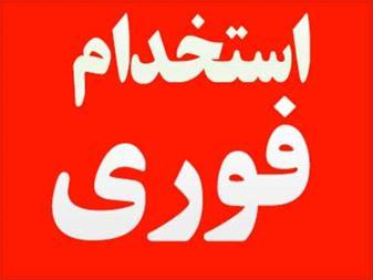 استخدام فوری در رشت و استان گیلان - 1