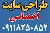 طراحی سایت اختصاصی در رشت و استان گیلان