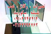 تعمیرات و رگلاژ درب شیشه ای سکوریت در تهران