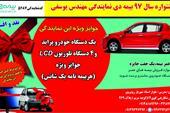 بیمه بخر خودرو تیبا وLCD (اینچ 43)جایزه ببر...