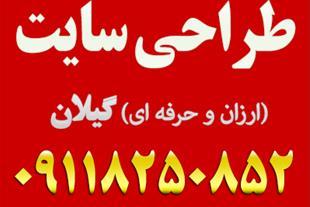 طراحی سایت ارزان در رشت و گیلان