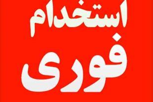 استخدام فوری در رشت و استان گیلان