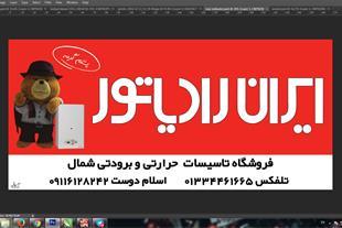 فروشگاه حرارتی وبرودتی شمال .اسلام دوست .