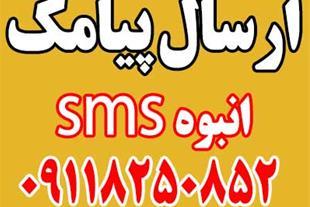 شرکت ارسال پیامک انبوه sms در رشت و گیلان