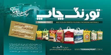 چاپ کیسه برنج ، چاپ روی کیسه برنج ، چاپ کیسه سوزنی - 1