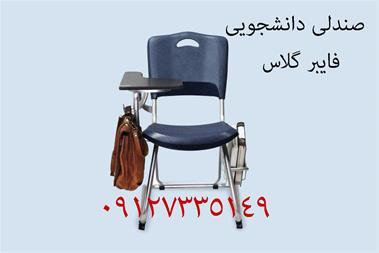 صندلی دانش آموزی و دانشجویی فایبر گلاس - 1