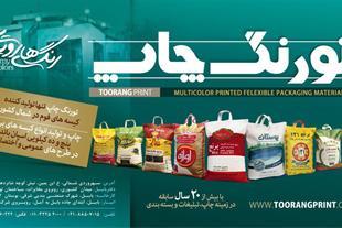 چاپ و تولید بسته بندی کیسه برنج ، دوخت کیسه برنج