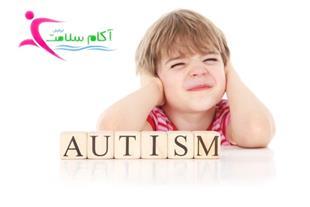 بهبود اختلالات کودکان اتیسم زیر نظر متخصصین