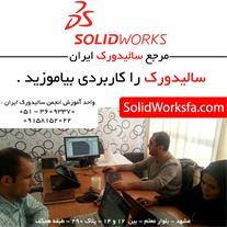 مرجع سالیدورک ایران