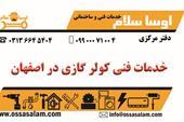 فروش ، تعمیر و نصب کولر گازی اصفهان