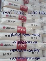 فروش پودر پی وی سی گرید امولسیونی کد 1302 و 1202