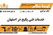 تعمیر ، سرویس و نصب پکیج دیواری در اصفهان