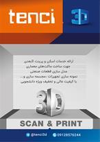 3dprint-scan-zbrush-قالب گیری