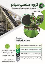 خط بازیافت لاستیک ،  ساخت ماشین آلات بازیافت - 1