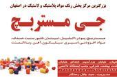 فروش مستربچ در اصفهان
