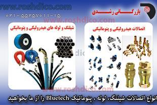 اتصالات شلنک لوله پنوماتیک ، اتصالات هیدرولیک
