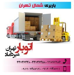 باربری میرداماد - حمل اثاث و کالا - 1