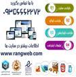 طراحی سایت | طراحی لوگو |طراحی اپلیکیشن | سئو