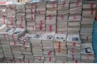 خرید و فروش روزنامه باطله