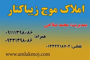فروش زمین داخل شهرک ارام در زیباکنار
