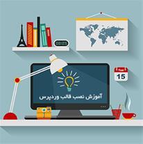 آموزش جامع و تضمینی ورد پرس