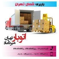 باربری میرداماد - حمل اثاث و کالا