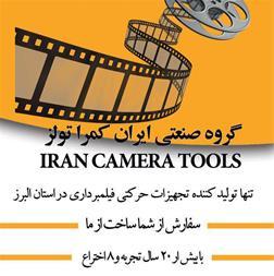 فروشگاه  تجهیزات فیلمبرداری وتجهیزات سینمایی - 1