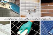 اجرای بندکشی با مصالح نوین و تکنولوژی نانو
