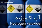 فروش آب اکسیژنه