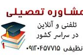 مشاوره تحصیلی و انگیزشی