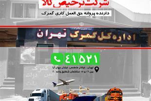ترخیص کالا از گمرکات تهران