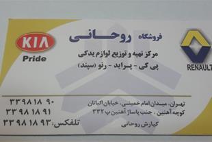 فروش کلیه لوازم یدکی پی کی pk و رنو 5