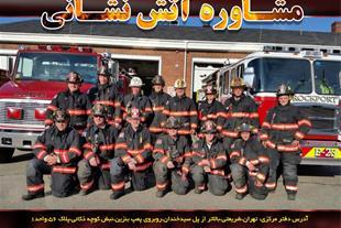 مشاوره آتشنشانی - تجهیزات آتش نشانی
