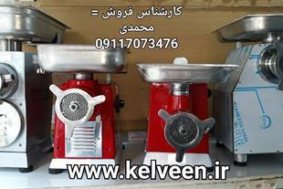 چرخ گوشت قصابی ایرانی و ایتالیا 32.22