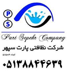 نظافت ساختمان - قیمت نظافت منزل در مشهد - 1
